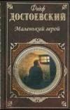Ф. М. Достоевский - Маленький герой