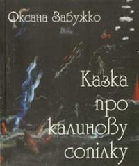 Оксана Забужко - Казка про калинову сопілку