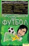 Антология - Письменники про футбол. Літературна збірна України