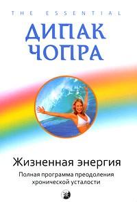 Дипак Чопра — Жизненная энергия