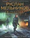 Руслан Мельников - Хэдхантер. Книга 1. Охотники на людей