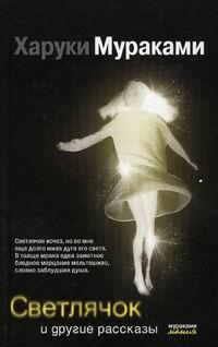 Харуки Мураками - Светлячок и другие рассказы