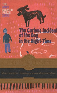 Марк Хэддон — Загадочное ночное убийство собаки