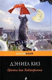 http://j.livelib.ru/boocover/1000440471/l/7bbe/Deniel_Kiz__Tsvety_dlya_Eldzhernona.jpg