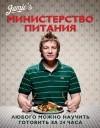 Джейми Оливер - Министерство питания