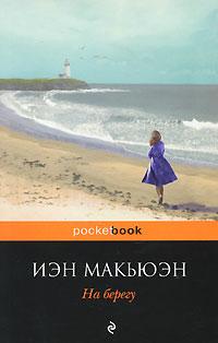 Иэн Макьюэн — На берегу