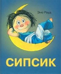 Эно Рауд - Сипсик