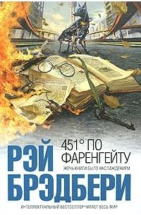 http://j.livelib.ru/boocover/1000442096/l/f8d1/Rej_Bredberi__451%C2%B0_po_Farengejtu.jpg