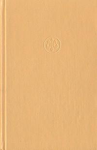 Дж. Р. Р. Толкин - Властелин Колец. Том 4. Хоббит, или Туда и Обратно