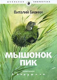 Виталий Бианки — Мышонок Пик
