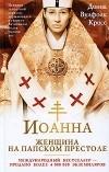 Донна Вулфолк Кросс - Иоанна - женщина на папском престоле