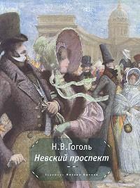 Гоголь Н.В. - Невский проспект