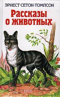 Эрнест Сетон-Томпсон - Рассказы о животных