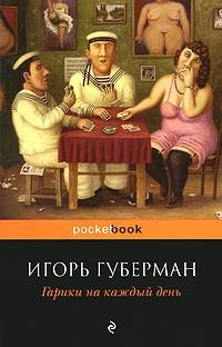 http://j.livelib.ru/boocover/1000443123/l/e770/Igor_Guberman__Gariki_na_kazhdyj_den.jpg