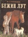 И. С. Тургенев - Бежин луг