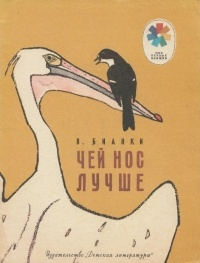 Виталий Бианки — Чей нос лучше