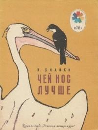 Виталий Бианки - Чей нос лучше