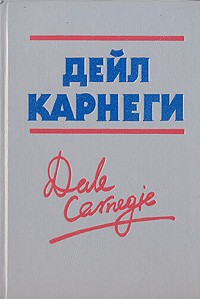 Дейл Карнеги — Как завоевать  друзей и оказывать влияние на людей. Как выработать уверенность в себе и влиять на людей, выступая публично