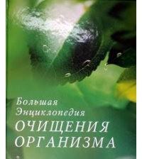 Т.А.Федосеева - Большая энциклопедия очищения организма