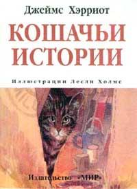 Джеймс Хэрриот - Кошачьи истории