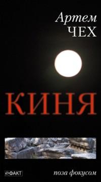 Артем Чех - Киня