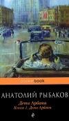 Анатолий Рыбаков - Дети Арбата. Книга 1. Дети Арбата