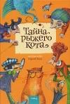 Сергей Таск - Тайна рыжего кота