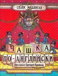 http://i.livelib.ru/boocover/1000445469/l/3652/Spajk_Milligan__Chashka_poanglijski._Grustnoveselaya_istoriya_lysogo_lva.jpg