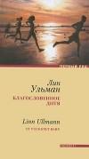 Лин Ульман - Благословенное дитя