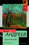 Леонид Андреев - Красный смех. Рассказы