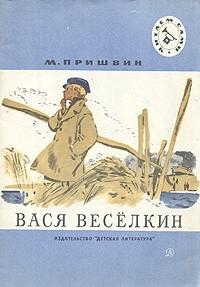 М. Пришвин - Вася Весёлкин