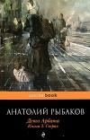 Анатолий Рыбаков - Дети Арбата. Книга 2. Страх