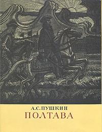 сочинения по литературе, пушкин, полтава
