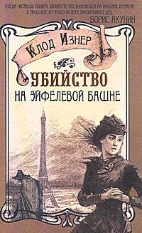 Клод Изнер - Убийство на Эйфелевой башне