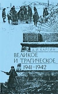 Д. И. Каргин - Великое и трагическое. 1941-1942
