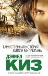 Дэниел Киз - Таинственная история Билли Миллигана