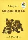 Е. Чарушин - Медвежата
