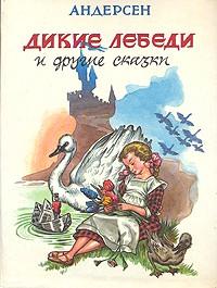 Ганс Христиан Андерсен - Дикие лебеди и другие сказки