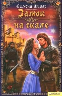 Симона Вилар — Замок на скале