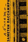 Андрей Бильжо - Заметки пассажира. 24 вагона с комментариями и рисунками автора