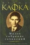 Франц Кафка - Франц Кафка. Малое собрание сочинений