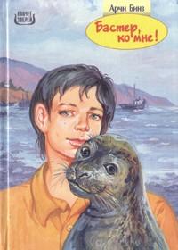 """Книга """"Бастер, ко мне!"""" Арчи Бинз"""