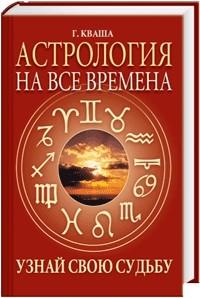 Григорий Кваша - Астрология на все времена