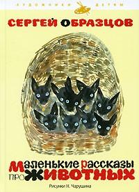 Сергей Образцов — Маленькие рассказы про животных