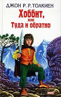 Джон Р. Р. Толкиен — Хоббит, или Туда и обратно. Сказки
