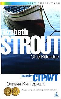 Элизабет Страут — Оливия Киттеридж