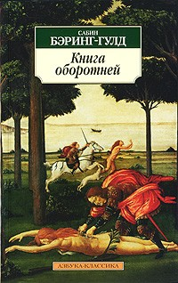Сабин Бэринг-Гулд - Книга оборотней