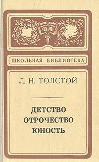 Lev Tolstoj  Detstvo. Otrochestvo. Yunost Продетские книги