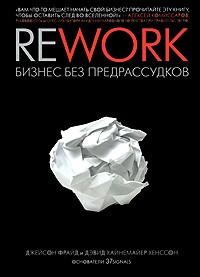 Джейсон Фрайд, Дэвид Хайнемайер Хенссон — Rework. Бизнес без предрассудков