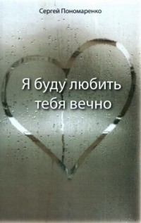написать любимому я тебя люблю: